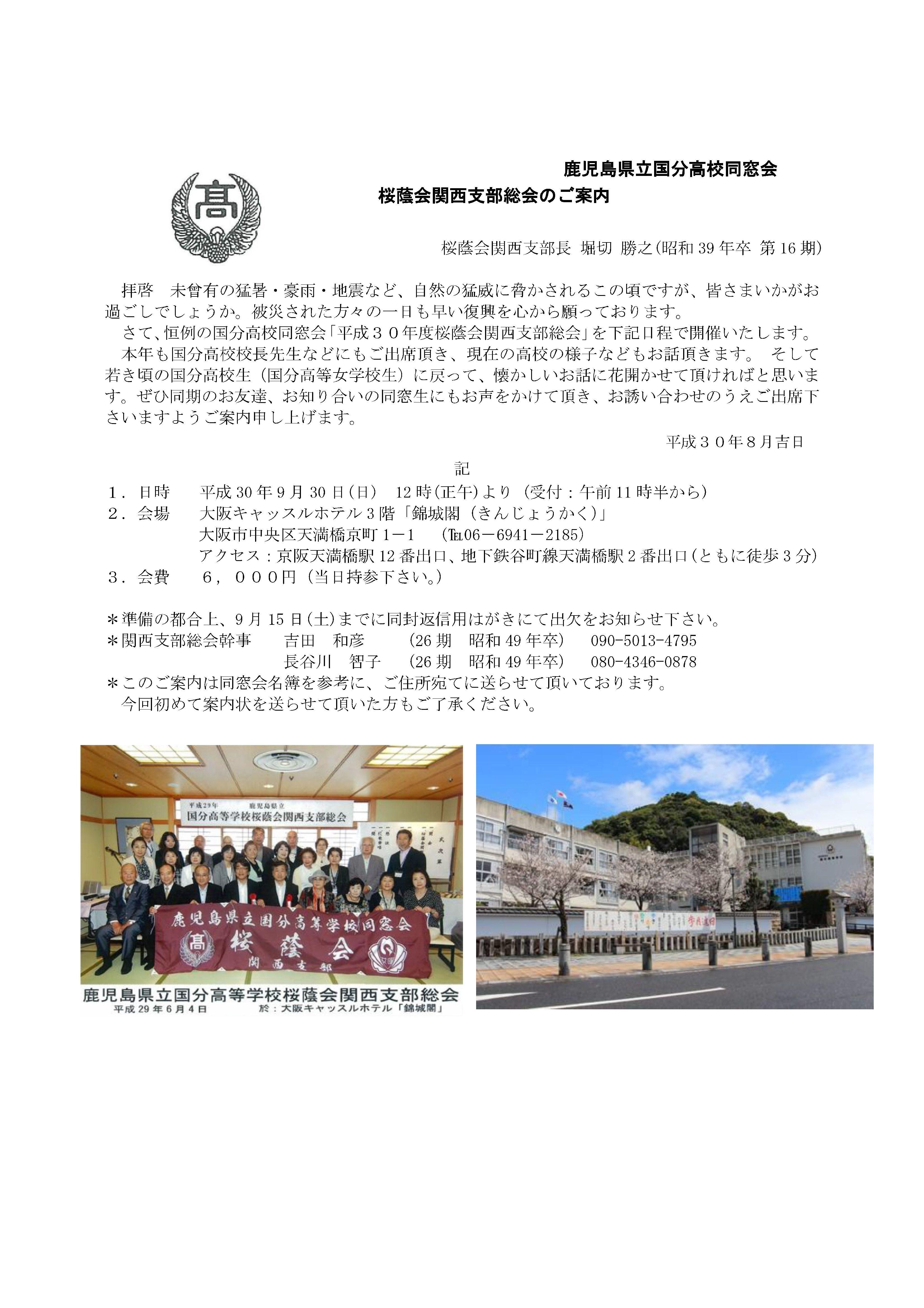 国分高校桜蔭会関西支部総会の案内